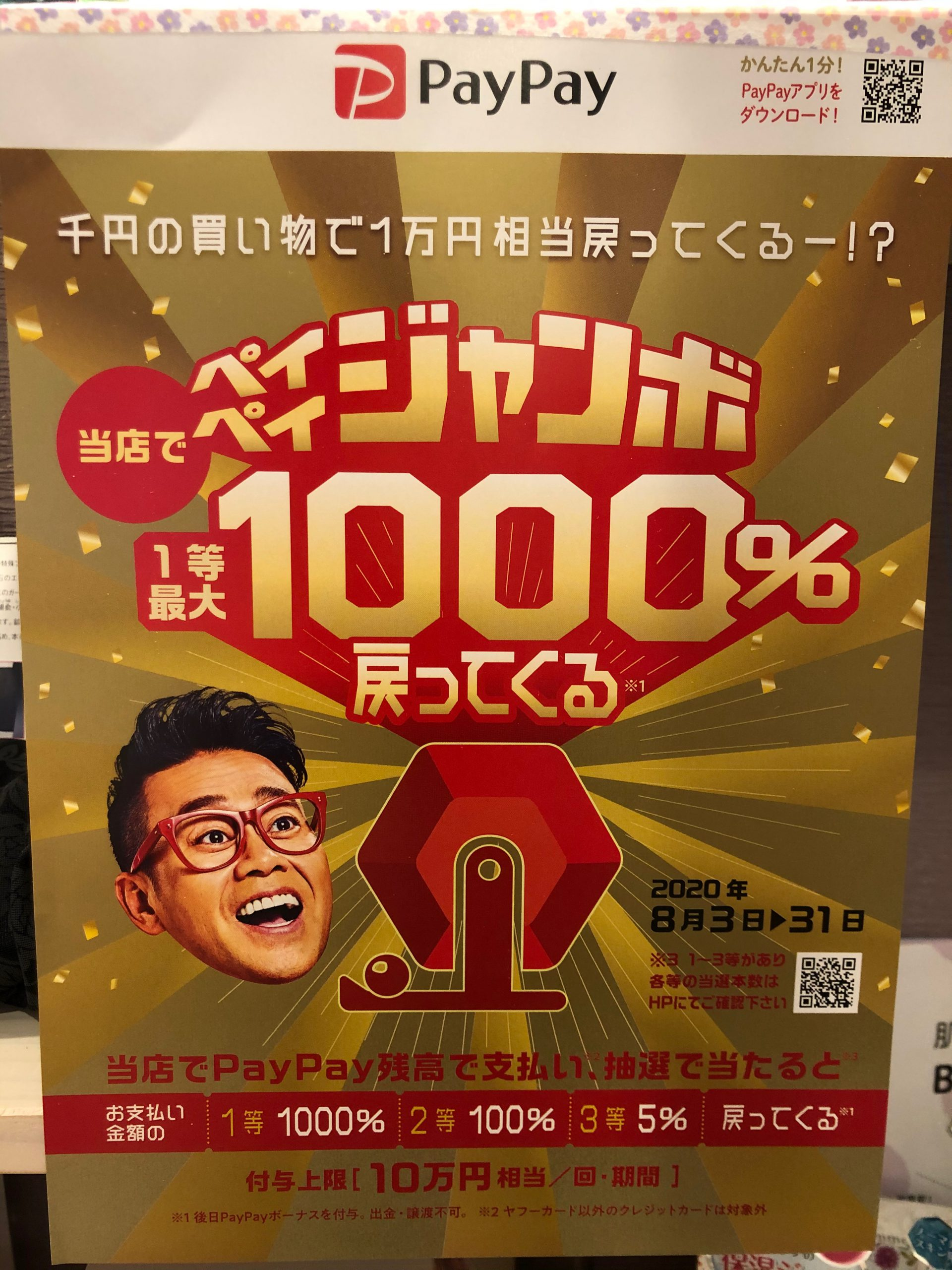 ジャンボ paypay PayPay、8月に2つのペイペイジャンボを開催 最大2,000%還元も